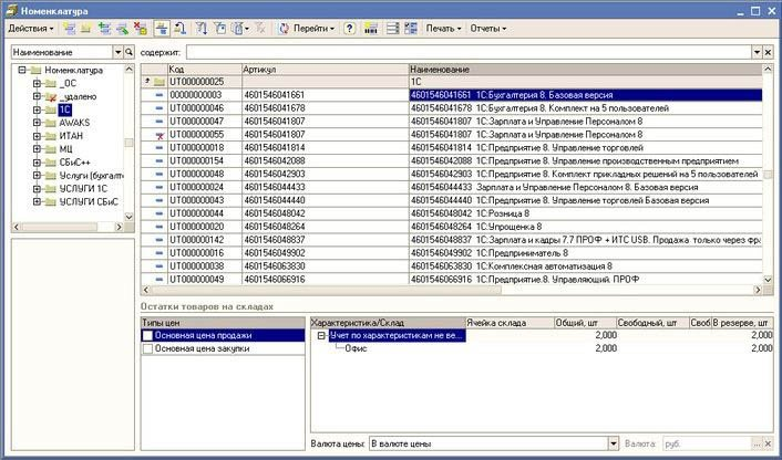 Автоматизация продаж 1с 8 достигнут лимит количеств файлов битрикс